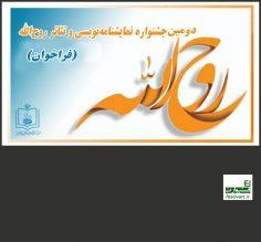 دومین جشنواره نمایشنامه نویسی و دومین جشنواره تئاتراستانی روح الله