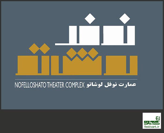 فراخوان اجرای تئاتر در عمارت نوفل لوشاتو برای پاییز ۱۳۹۷