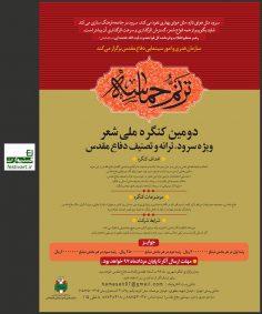 فراخوان ادبی دومین کنگره ملی «ترنم حماسه»