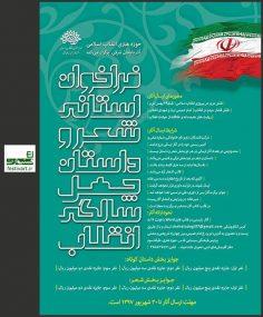 فراخوان استانی شعر و داستان «چهلسالگی انقلاب»