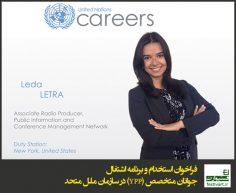 فراخوان استخدام و برنامه اشتغال جوانان متخصص (YPP) در سازمان ملل متحد