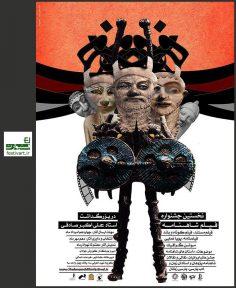 فراخوان اولین جشنواره ملی فیلم شاهنامه