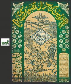 فراخوان «اولین کتاب سال تصویرگری دینی»