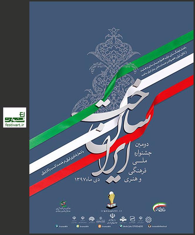 فراخوان بخش هنرهای تجسمی دومین جشنواره ملی، فرهنگی و هنری «ایران ساخت»