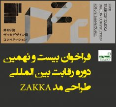 فراخوان بیست و نهمین دوره رقابت بین المللی طراحی مد ZAKKA