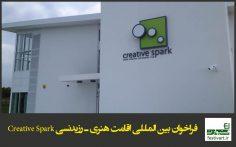 فراخوان بین المللی اقامت هنری ـ رزیدنسی Creative Spark سال ۲۰۱۹