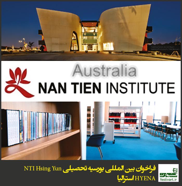 فراخوان بین المللی بورسیه تحصیلی مقطع کارشناسی ارشد NTI Hsing Yun (HYENA) استرالیا