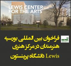 فراخوان بین المللی بورسیه هنرمندان در مرکز هنری Lewis دانشگاه پرینستون امریکا