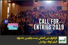 فراخوان بین المللی بیست ودومین جشنواره فیلم کوتاه «بروکسل»