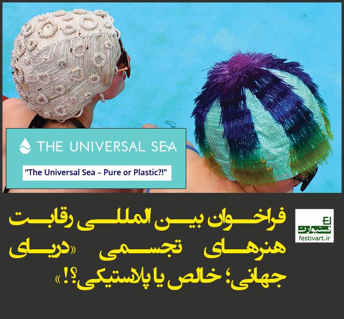 فراخوان بین المللی رقابت هنرهای تجسمی «دریای جهانی؛ خالص یا پلاستیکی؟!»