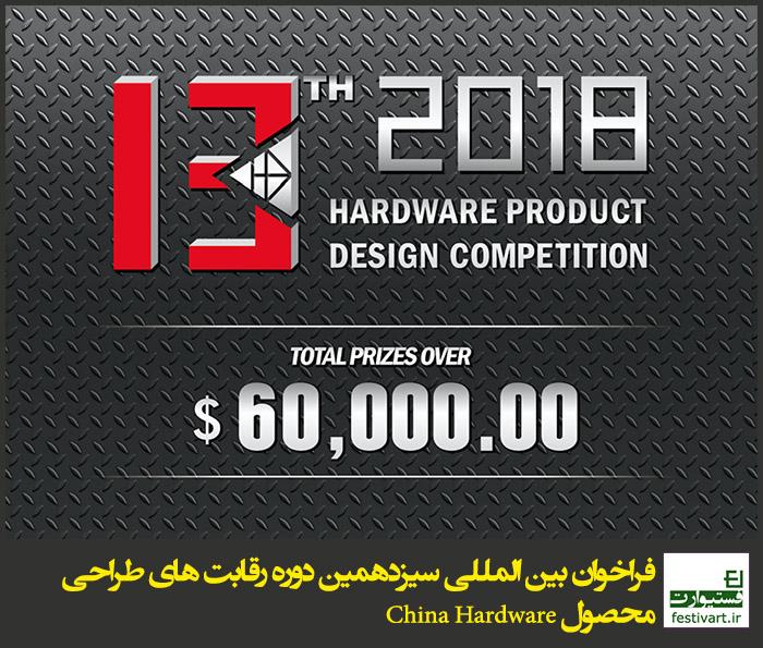 فراخوان بین المللی سیزدهمین دوره رقابت های طراحی محصول China Hardware