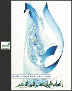 فراخوان بین المللی شانزدهمین جایزه یونسکو ـ شارجه برای فرهنگ عرب
