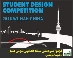 فراخوان بین المللی مسابقه دانشجویی طراحی شهری «حراست و تغییر»
