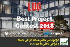 فراخوان بین المللی مسابقه طراحی معماری و طراحی داخلی کارخانه LUG