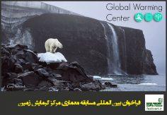 فراخوان بین المللی مسابقه معماری مرکز گرمایش زمین