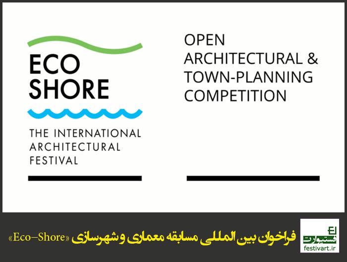 فراخوان بین المللی مسابقه معماری و شهرسازی «Eco-Shore»