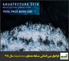 فراخوان بین المللی مسابقه معماری Aquatecture سال ۲۰۱۸