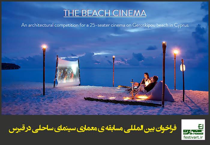 فراخوان بین المللی مسابقه ی معماری سینمای ساحلی در قبرس