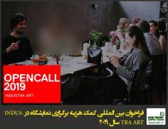 فراخوان بین المللی کمک هزینه برگزاری نمایشگاه در INDUSTRA ART سال ۲۰۱۹