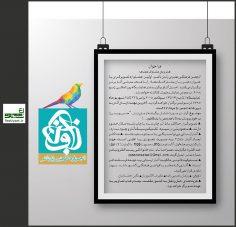 فراخوان تصویرسازی انجمن زنان ناشر برای جشنواره «هنر زبان مشترک ملتها»