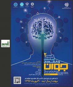 فراخوان ثبت ایده در دومین جشنواره اندیشمندان و دانشمندان جوان
