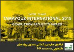فراخوان جایزه بین المللی معماری پروژه های دانشجویی Tamayouz 2018