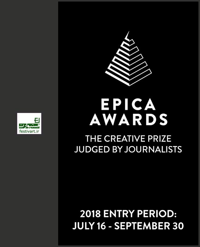 فراخوان جایزه بین المللی Epica سال ۲۰۱۸