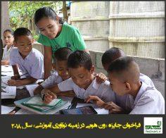 فراخوان جایزه «ون هویی در زمینه نوآوری آموزشی» سال ۲۰۱۸