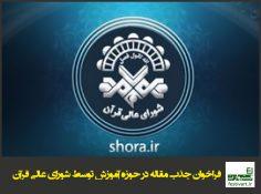 فراخوان جذب مقاله در حوزه آموزش توسط شورای عالی قرآن