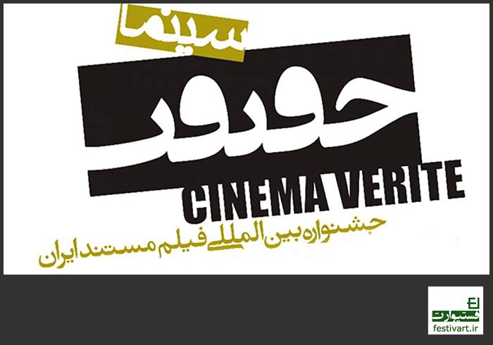 فراخوان جشنواره بین المللی سینما حقیقت