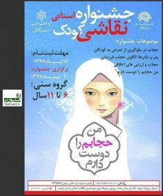 فراخوان جشنواره استانی نقاشی کودک «من حجابم را دوست دارم»