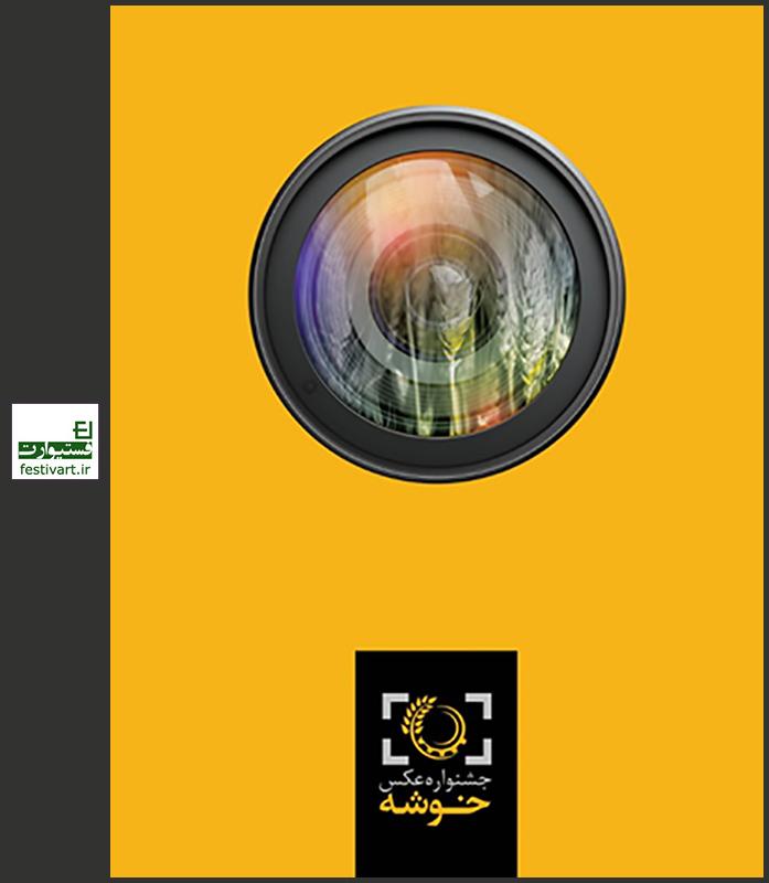 فراخوان جشنواره عکس خوشه با رویکرد عکاسی از گندم، آرد و نان