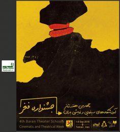 فراخوان جشنواره آموزشگاه های سینمایی و نمایشی تئاتر باران با عنوان «جشنواره فغر»