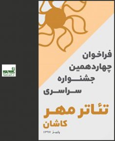 فراخوان جشنواره ملی تئاتر مهر کاشان