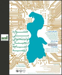 فراخوان جشنواره ملی تولید محتوای دیجیتال دریاچه ارومیه