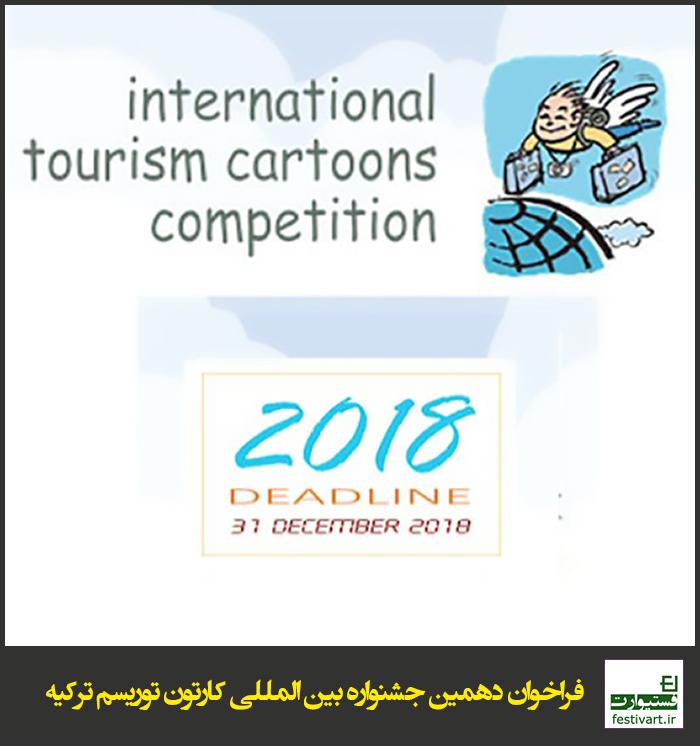فراخوان دهمین جشنواره بین المللی کارتون توریسم ترکیه