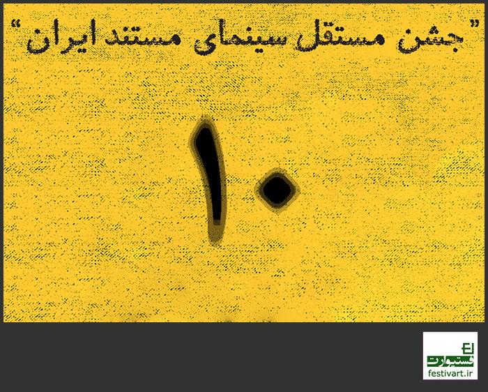 فراخوان دهمین جشن مستقل سینمای مستند ایران
