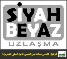 فراخوان دهمین مسابقه بین المللی کارتون اسکی شهیر ترکیه