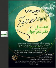 فراخوان دومین جایزه «کتاب سال شعر جوان»