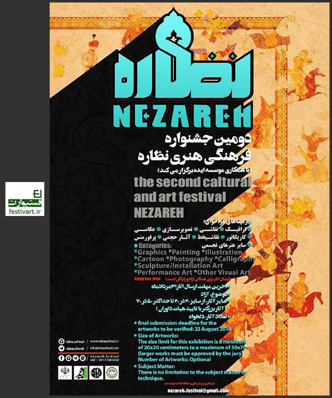 فراخوان دومین جشنواره فرهنگی و هنری «نظاره»