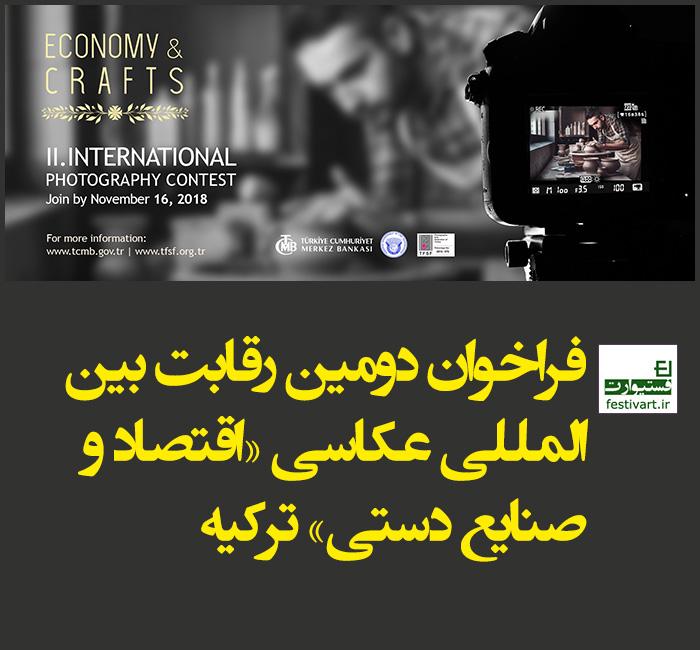 فراخوان دومین رقابت بین المللی عکاسی «اقتصاد و صنایع دستی» ترکیه
