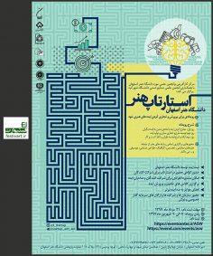 فراخوان دومین رویداد استارت آپ هنر دانشگاه اصفهان