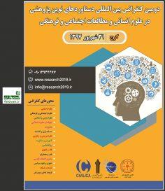 فراخوان دومین کنفرانس بین المللی دستاوردهای نوین پژوهشی در علوم انسانی و مطالعات اجتماعی و فرهنگی