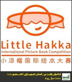 فراخوان رقابت بین المللی تصویرسازی کتاب مصور Little Hakka سال ۲۰۱۸