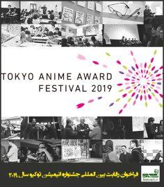 فراخوان رقابت بین المللی جشنواره انیمیشن توکیو سال ۲۰۱۹