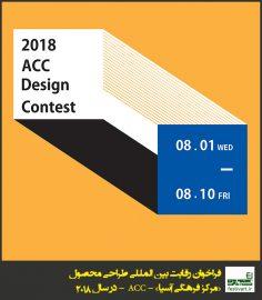 فراخوان رقابت بین المللی طراحیی محصول  «مرکز فرهگی آسیا» – ACC  – در سال ۲۰۱۸