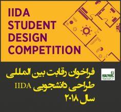 فراخوان رقابت بین المللی طراحی دانشجویی IIDA سال ۲۰۱۸