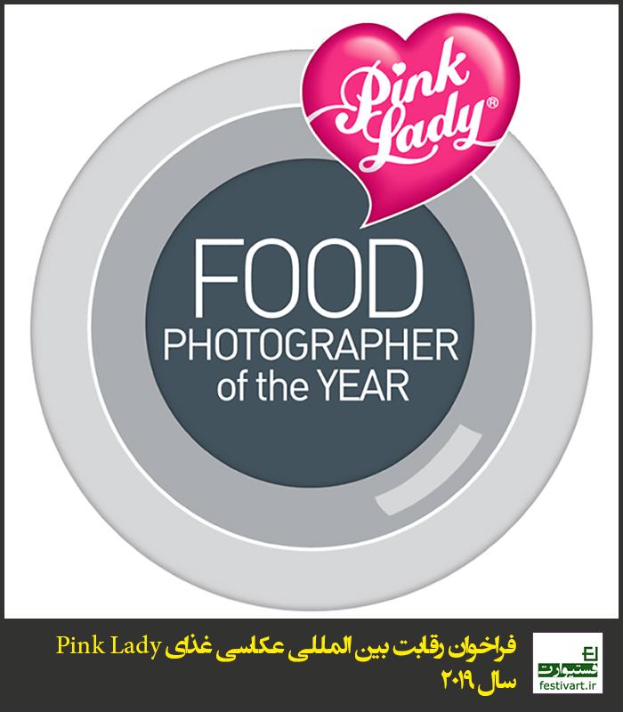 فراخوان رقابت بین المللی عکاسی غذای Pink Lady سال ۲۰۱۹