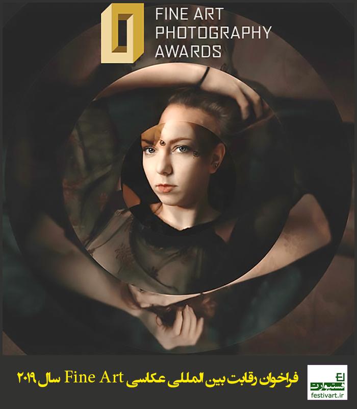 فراخوان رقابت بین المللی عکاسی Fine Art سال ۲۰۱۹