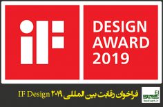 فراخوان رقابت بین المللی IF Design 2019